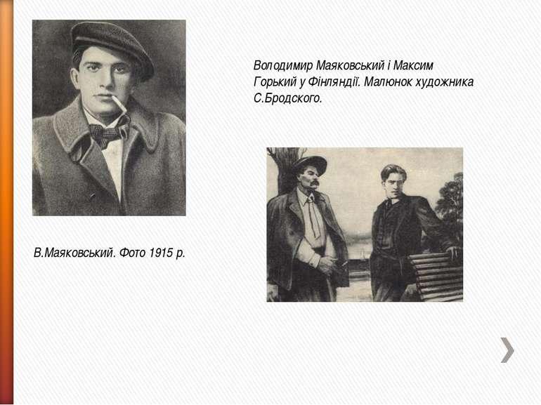 В.Маяковський. Фото 1915 р. Володимир Маяковський і Максим Горький у Фінлянді...