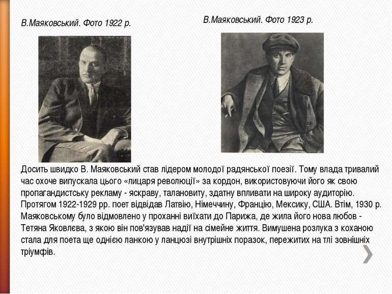В.Маяковський. Фото 1922 р. В.Маяковський. Фото 1923 р. Досить швидко В. Маяк...