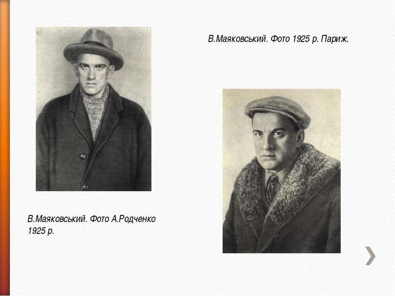 В.Маяковський. Фото А.Родченко 1925 р. В.Маяковський. Фото 1925 р. Париж.
