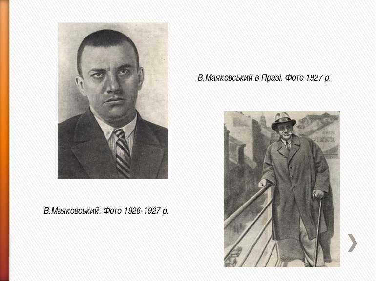 В.Маяковський. Фото 1926-1927 р. В.Маяковський в Празі. Фото 1927 р.