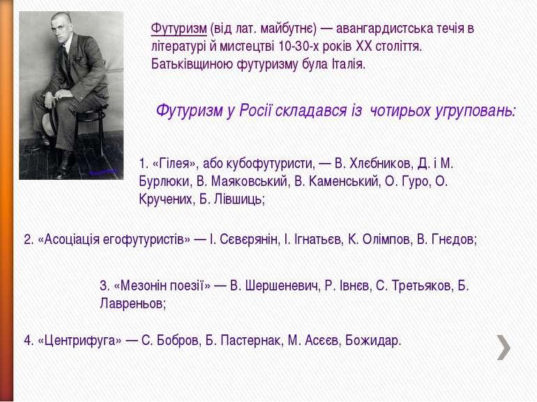 Футуризм (від лат. майбутнє) — авангардистська течія в літературі й мистецтві...