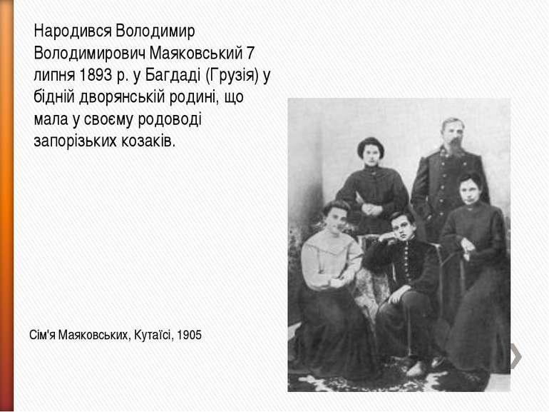 Сім'я Маяковських, Кутаїсі, 1905 Народився Володимир Володимирович Маяковськи...