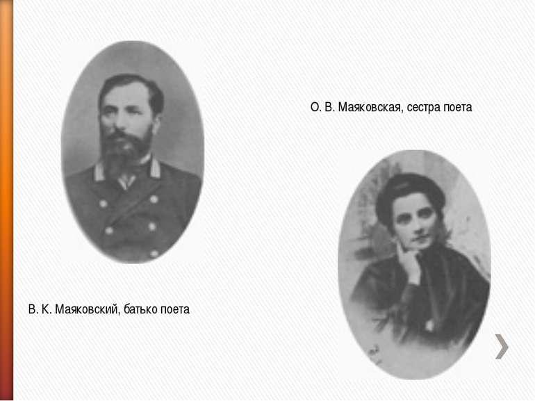 В. К. Маяковский, батько поета О. В. Маяковская, сестра поета