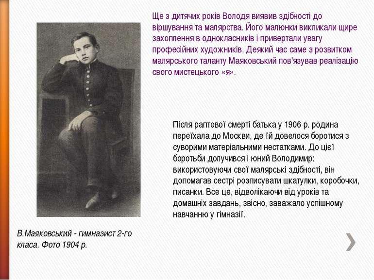 В.Маяковський - гимназист 2-го класа. Фото 1904 р. Ще з дитячих років Володя ...