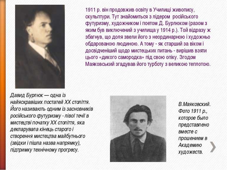 В.Маяковский. Фото 1911 р., которое было представлено вместе с прошением в Ак...