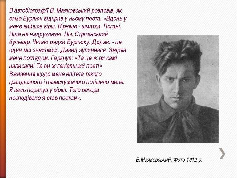 В.Маяковський. Фото 1912 р. В автобіографії В. Маяковський розповів, як саме ...