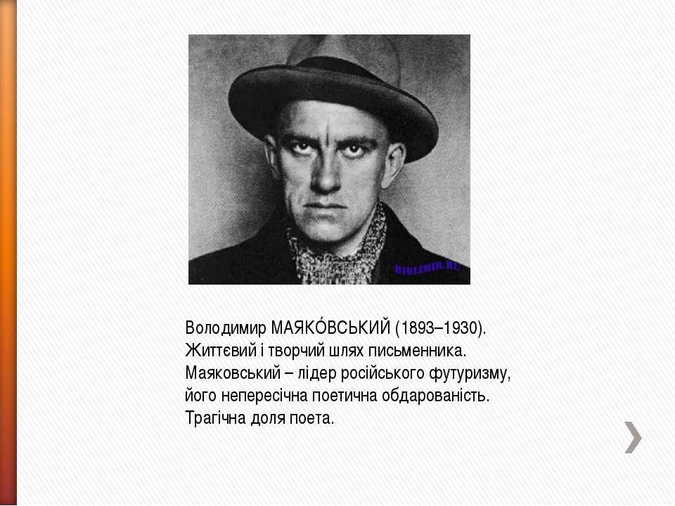 Володимир МАЯКÓВСЬКИЙ (1893–1930). Життєвий і творчий шлях письменника. Маяко...