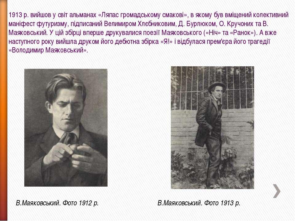 В.Маяковський. Фото 1912 р. В.Маяковський. Фото 1913 р. 1913 р. вийшов у світ...