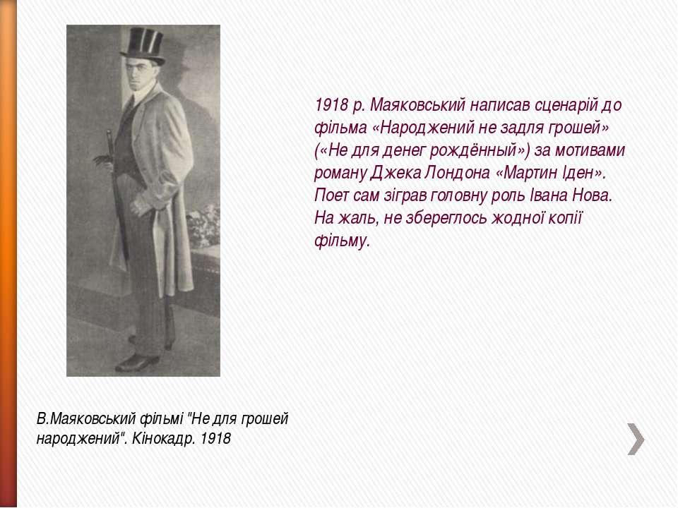 """В.Маяковський фільмі """"Не для грошей народжений"""". Кінокадр. 1918 1918 р. Маяко..."""