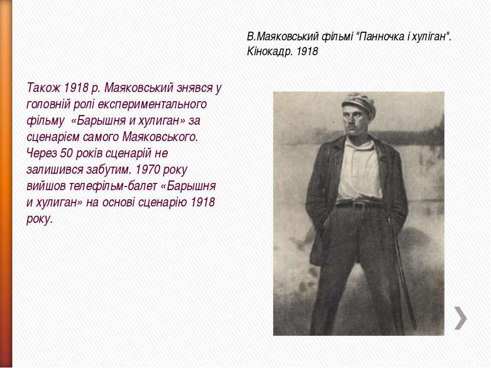 """В.Маяковський фільмі """"Панночка і хуліган"""". Кінокадр. 1918 Також 1918 р. Маяко..."""