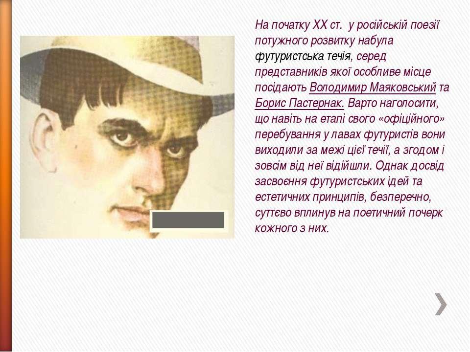 На початку XX ст. у російській поезії потужного розвитку набула футуристська ...