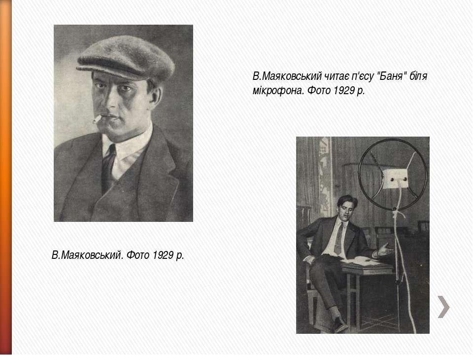 """В.Маяковський. Фото 1929 р. В.Маяковський читає п'єсу """"Баня"""" біля мікрофона. ..."""