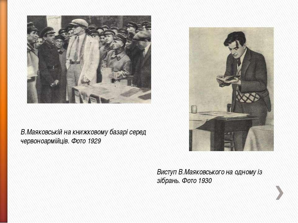 В.Маяковській на книжковому базарі серед червоноармійців. Фото 1929 Виступ В....