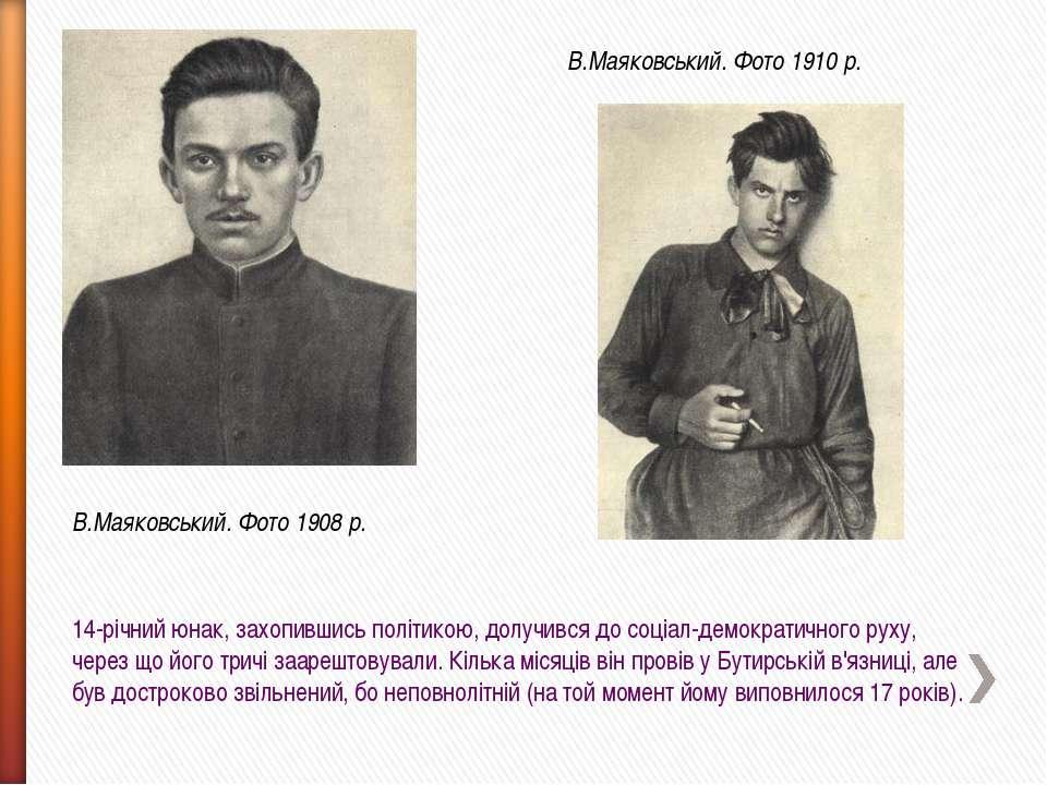 В.Маяковський. Фото 1908 р. В.Маяковський. Фото 1910 р. 14-річний юнак, захоп...