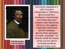 В.М.Васнецов «Автопортрет» Васнецов народився в сім'ї сільского священника в ...