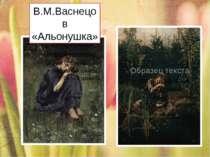 В.М.Васнецов «Альонушка»