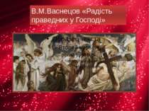 В.М.Васнецов «Радість праведних у Господі»