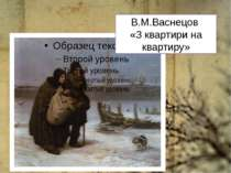 В.М.Васнецов «З квартири на квартиру»