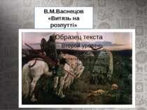 В.М.Васнецов «Витязь на розпутті»