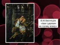 В.М.Васнецов «Іван царевич на сірому вовку»