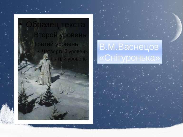 В.М.Васнецов «Снігуронька»