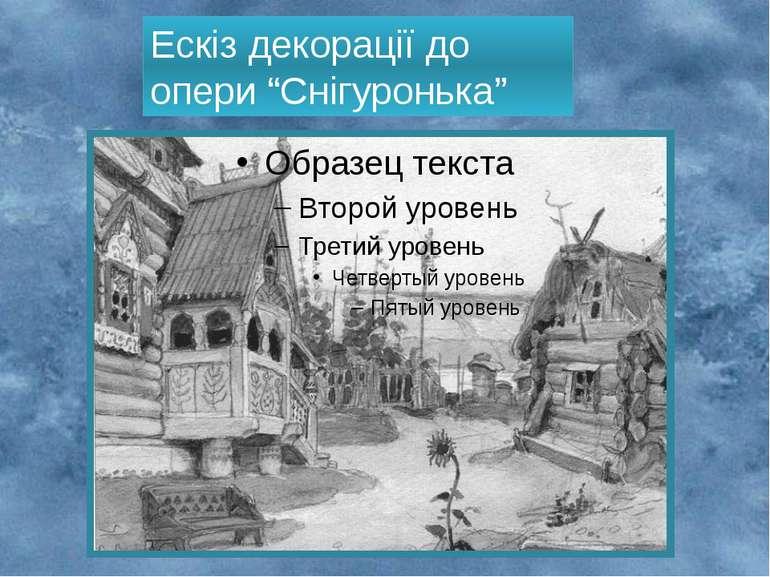 """Ескіз декорації до опери """"Снігуронька"""""""
