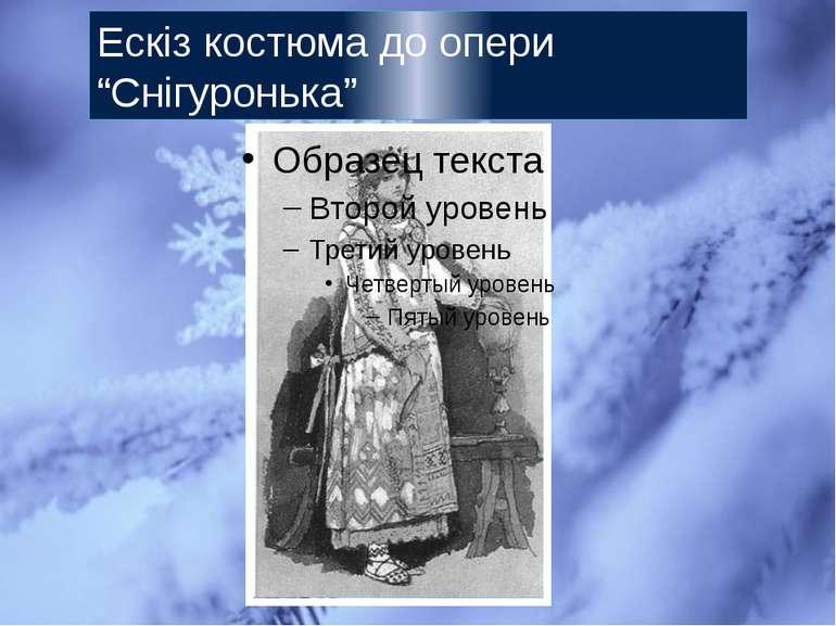 """Ескіз костюма до опери """"Снігуронька"""""""