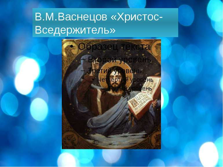 В.М.Васнецов «Христос-Вседержитель»