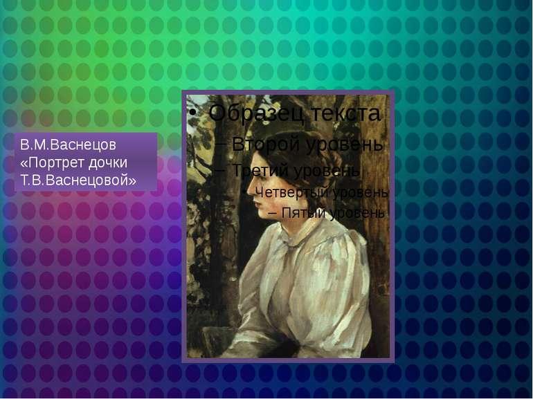 В.М.Васнецов «Портрет дочки Т.В.Васнецовой»