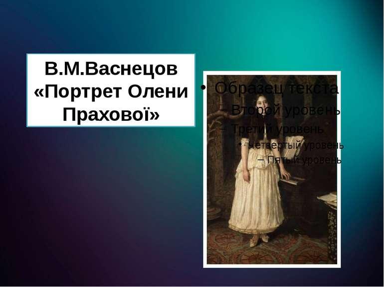В.М.Васнецов «Портрет Олени Прахової»
