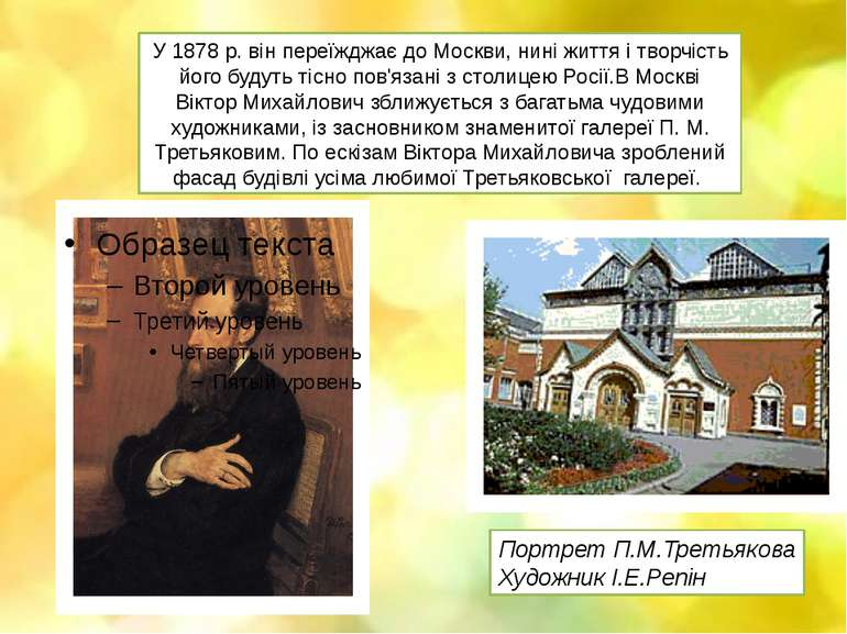 Портрет П.М.Третьякова Художник І.Е.Репін У 1878 р. він переїжджає до Москви,...