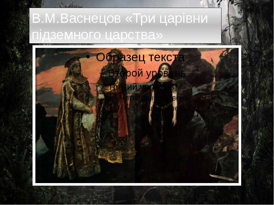 В.М.Васнецов «Три царівни підземного царства»