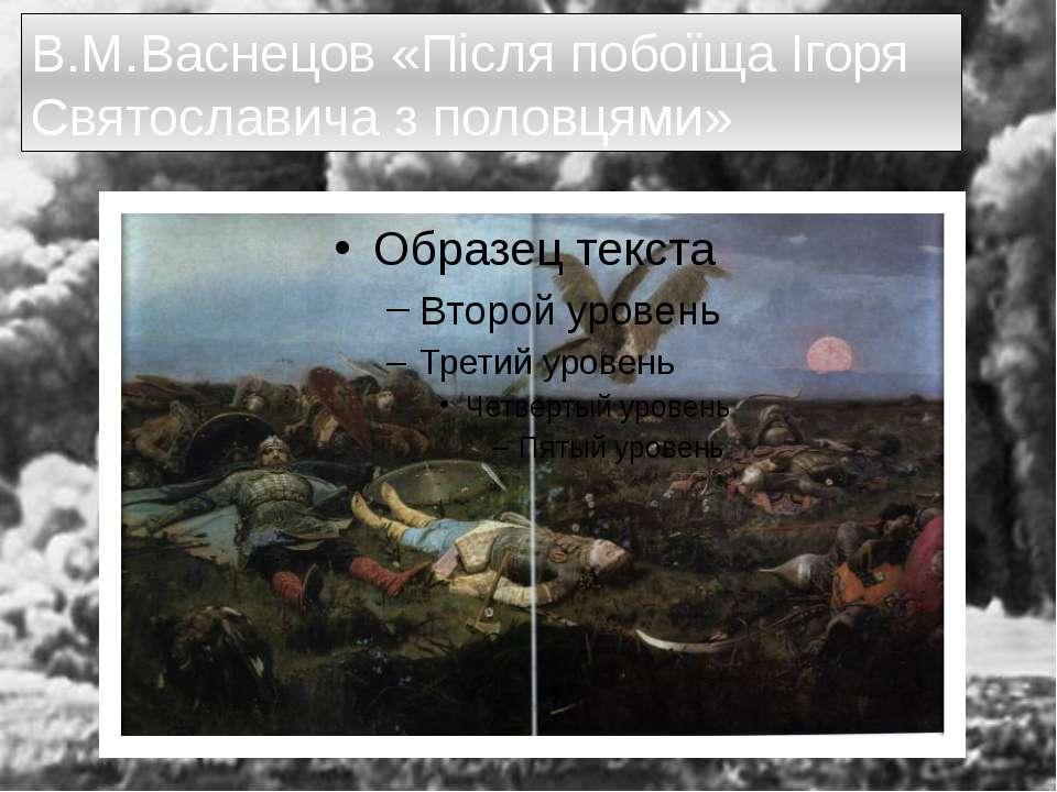 В.М.Васнецов «Після побоїща Ігоря Святославича з половцями»