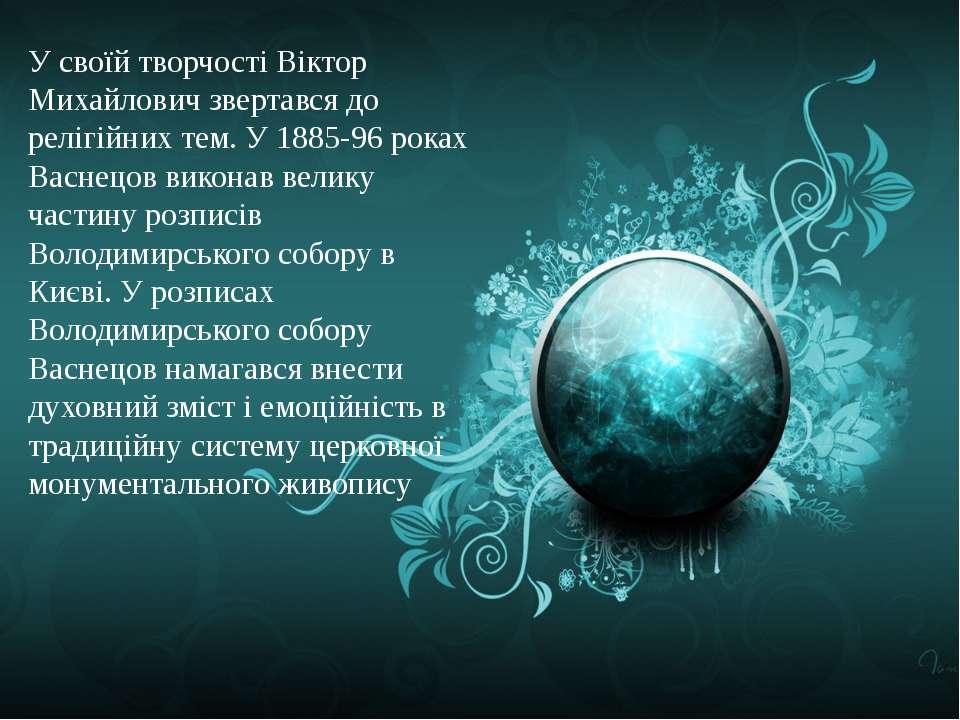 У своїй творчості Віктор Михайлович звертався до релігійних тем. У 1885-96 ро...