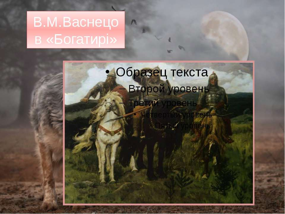 В.М.Васнецов «Богатирі»