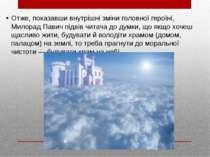 Отже, показавши внутрішні зміни головної героїні, Милорад Павич підвів читача...