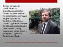 Добре володіючи російською та англійською мовами, Павич проявив себе й як вид...