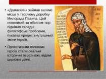 «Дамаскин» займав вагоме місце у творчому доробку Милорада Павича. Цей невели...