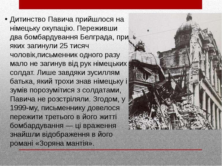 Дитинство Павича прийшлося на німецьку окупацію. Переживши два бомбардування ...