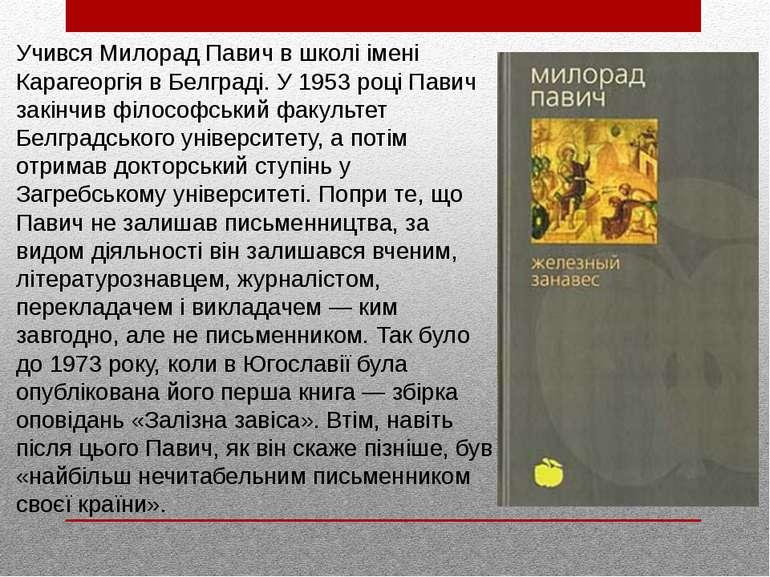 Учився Милорад Павич в школі імені Карагеоргія в Белграді. У 1953 році Павич ...