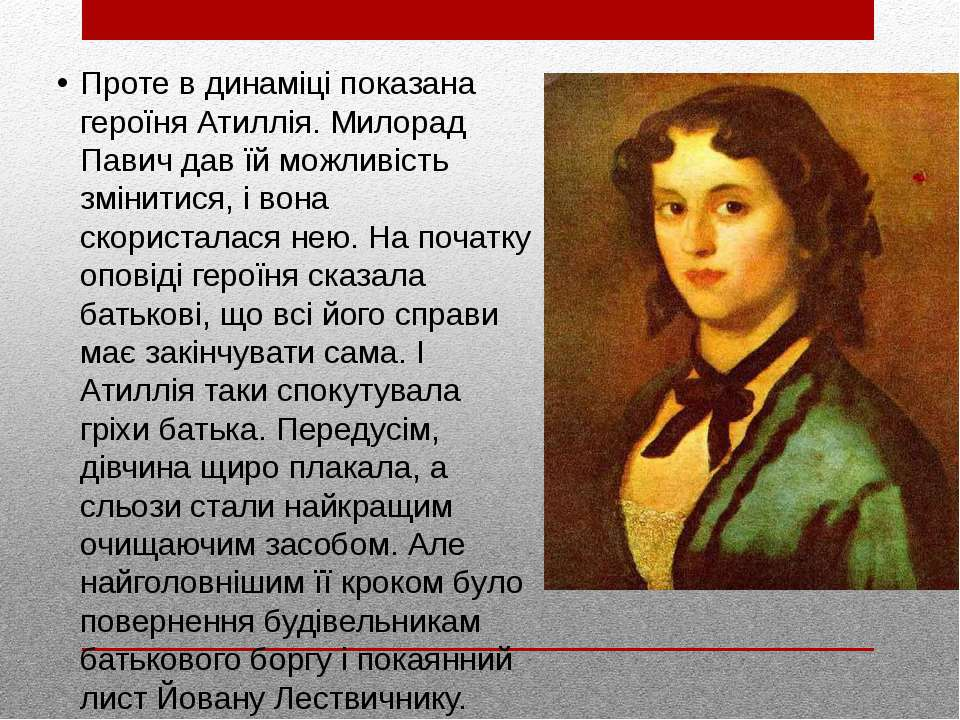 Проте в динаміці показана героїня Атиллія. Милорад Павич дав їй можливість зм...