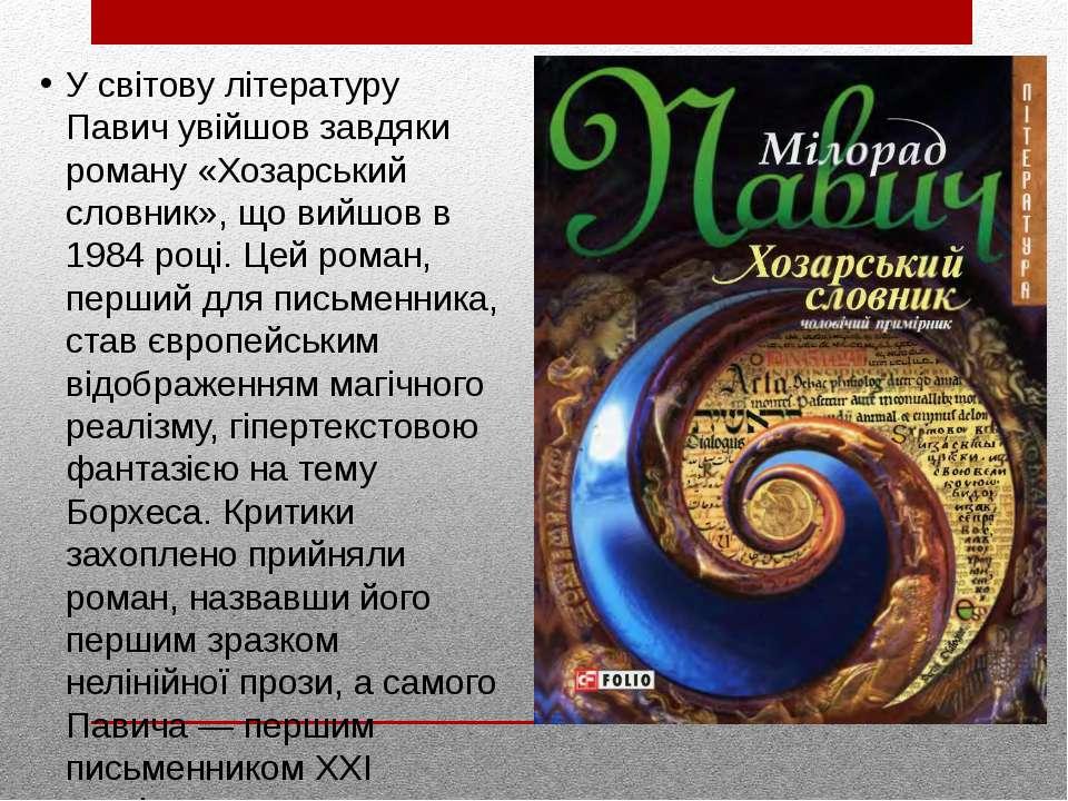 У світову літературу Павич увійшов завдяки роману «Хозарський словник», що ви...