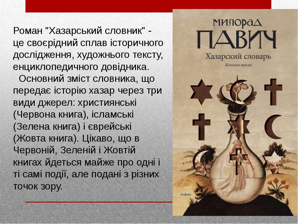 """Роман """"Хазарський словник"""" - це своєрідний сплав історичного дослідження, худ..."""