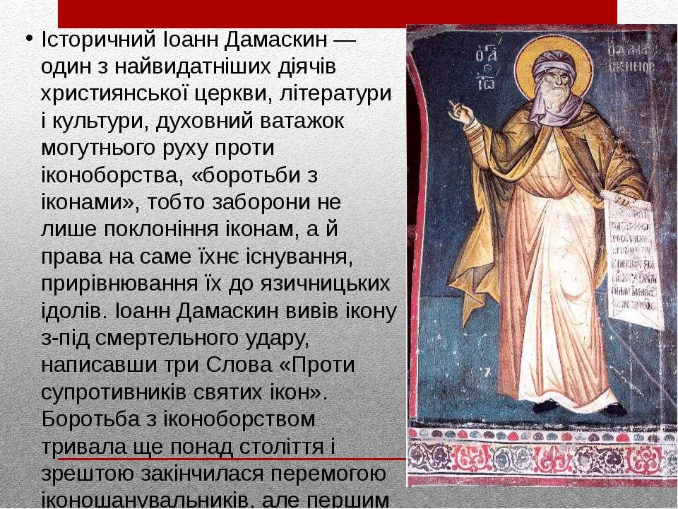Історичний Іоанн Дамаскин — один з найвидатніших діячів християнської церкви,...
