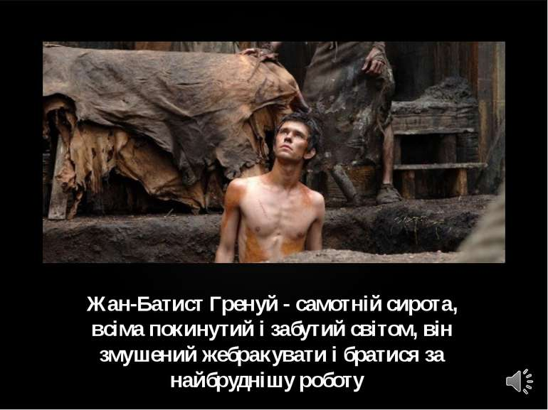 Жан-Батист Гренуй - самотній сирота, всіма покинутий і забутий світом, він зм...