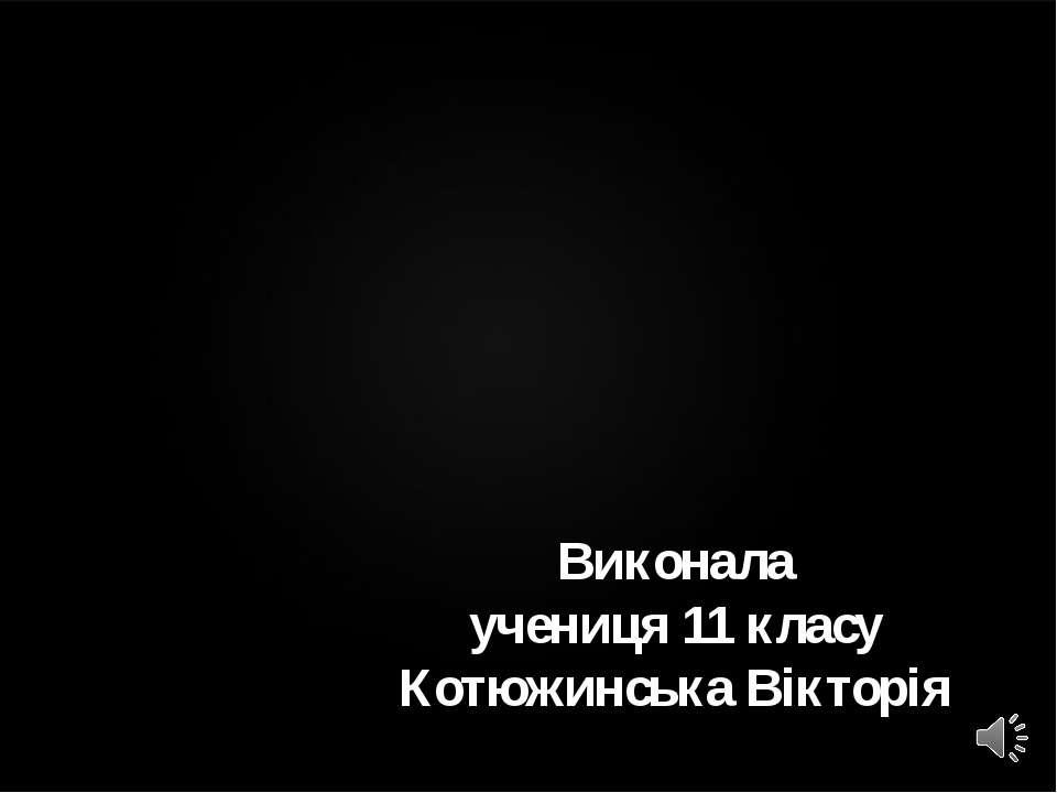 Виконала учениця 11 класу Котюжинська Вікторія