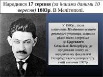 Народився17 серпня(за іншими даними10 вересня)1883р. В Мелітополі.
