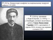 1913 р.Донцов через конфлікт на національному підґрунті вийшов з УСДРП. З19...