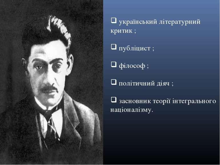 українськийлітературний критик ; публіцист ; філософ ; політичний діяч ; зас...