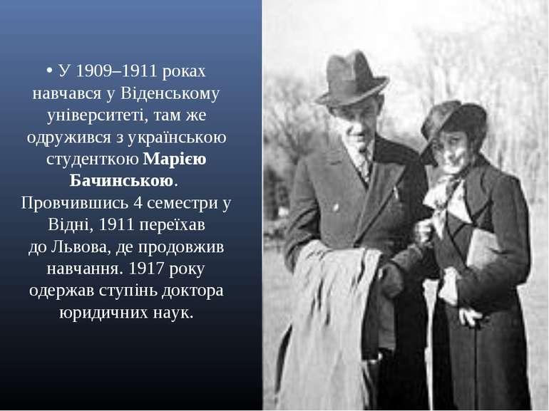 У1909–1911роках навчався уВіденському університеті, там же одружився з укр...